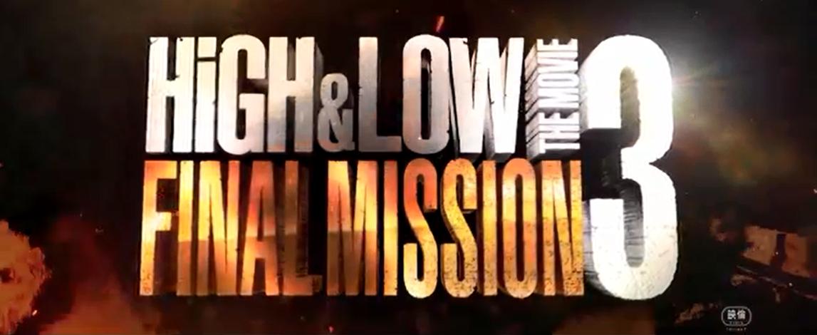 ハイアンドロー映画4ファイナルミッション