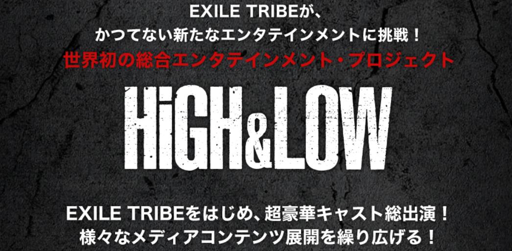 HiGH&LOWハイアンドロー