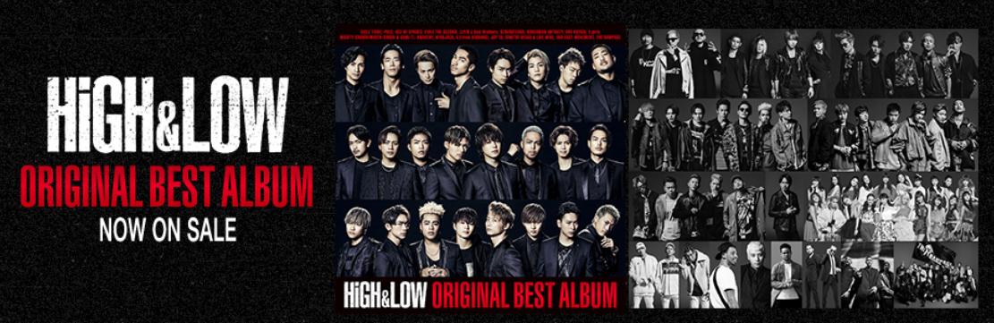 ハイアンドローORIGINAL BEST ALBUM