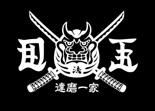 達磨一家ロゴ.PNG