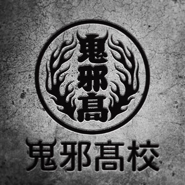 ハイアンドロー 鬼邪高校ロゴ.jpg